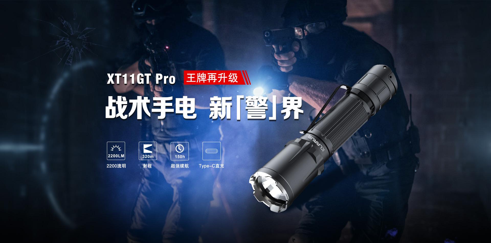 XT11GT Pro